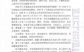 世博会前 上海访民相继被劳教