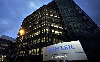 德國知名汽車廠戴姆勒1日在美國承認賄賂22國政府官員,認罪後和美國司法部達成和解,繳交1億8,500萬美元罰款。(AFP)