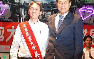 屏东农业大使吴宝春(左),曹县长(右)亲自披挂彩带。(屏东县政府提供)