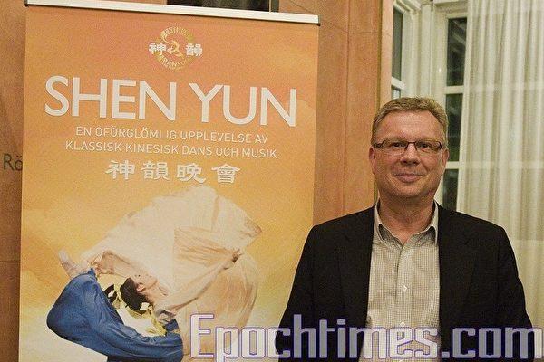 林雪平市工商部部长彼特森观看了4月8日的神韵演出(摄影:罗元/大纪元)