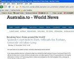 澳洲媒体http://www.australia.to报导,江泽民等5名中共高层官员被西班牙国家法庭以酷刑罪和群体灭绝罪起诉,被告在4-6周的抗辩期内若无异议,法庭将发出国际逮捕令。(网络截图)