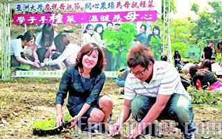 农场里,有学生妈妈陪生资一的儿子苏炜翔一起种菜,妈妈感触的说,学校开辟农场,让孩子来学习,这样的教导,让家长很放心。(摄影:黄玉燕 /大纪元)
