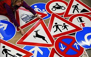 德国老交通牌依然有效 停错车照样罚款