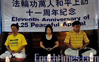 悉尼烛光纪念4.25和平上访11周年