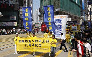 """组图2:香港法轮功""""四.二五""""11周年反迫害大集会"""