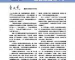 《新纪元周刊》第169期【逍遥法中】栏目(2010/04/22刊)