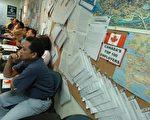 加拿大移民部公告表示,将修改加拿大移民及难民法中有关移民官判断配偶移民申请者是否合格的规定。图为希望移民到加拿大的菲律宾人听取有关情况介绍。(JOEL NITO/AFP/Getty Images)