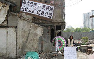 世博會前上海居民被動遷辦折騰死 家屬失蹤