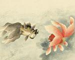 魚死尚能復活 為何神仙難修成
