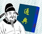 圖:珊玉 / 大紀元