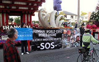 """2010年元旦,中国冤民大同盟主席沈婷(左)和上海冤民葛丽芳在世博花车前举起写着""""Shanghai World Expo World Shame""""(上海世博 世界耻辱)的横幅表示抗议。(摄影:刘菲/大纪元)"""
