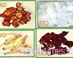 洛神甘草茶的材料:洛神花,甘草、山楂及冰糖。(图:林秀霞/大纪元)