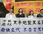 香港人權監察昨日向立法會提交意見書,促請立法會跟進調查港府當局在台灣法輪功學員被強制遣返案中不坦白交待資料等問題。圖為2008年1月,遣返案原告發言人朱婉琪律師(左三)在香港高等法院外發言。(攝影:李明/大紀元)
