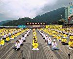 台湾中区法轮大法学员8日上午,提前在风光明媚的日月潭举办513日世界法轮大法日,以排字炼功表演展开活动。(摄影:宋碧龙/大纪元)