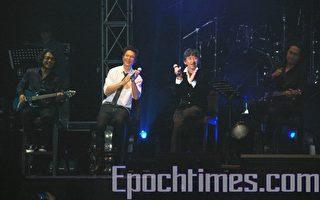 林子祥与太极合唱经典歌曲,让歌迷想起许多往日的回忆。(摄影:徐长乐/大纪元)