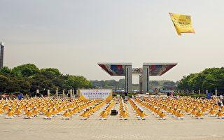 韓國各界同慶世界法輪大法日
