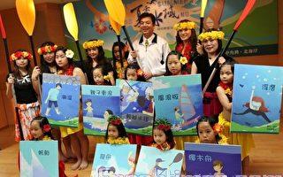 台北县中和国小小朋友为台北县夏季水上活动代言。图中为中和国小小朋友与教育局局长刘和然(中央)合影。(摄影:余小敏/大纪元)