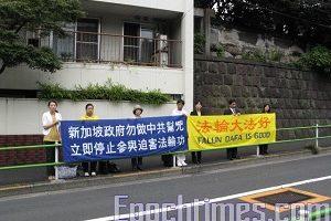 法輪功學員呼籲新加坡政府勿與中共為伍 制止迫害