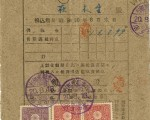 日本投降后第一天使用的单据。(国史馆台湾文献馆提供)