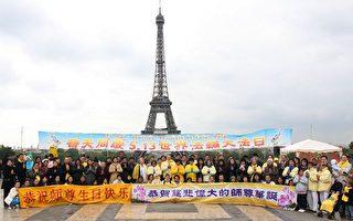 法国法轮功学员欢庆世界法轮大法日
