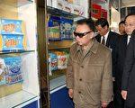 金正日秘访中国大陆,引发外界猜想。图为朝鲜官方于5月13日公布的照片。(AFP  PHOTO)