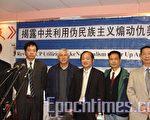 左起为李大勇﹑唐柏桥﹑王希哲﹑王军﹑曾大军﹑刘国华在研讨会上。(摄影﹕史静∕大纪元)
