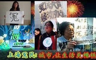 喻智官:迎接世博會的上海行