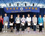 中華學苑給部份教師頒發褒獎,左一為校長鄭美妙。(攝影:李旭生/大紀元