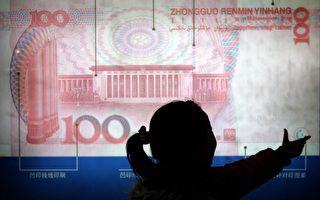 人民币被低估或高估,与中国到底富没富的话题密切相关,它们还切合海勒的第二十二条军规。图为北京一家博物馆内人民币百元钞的影像。(AFP)