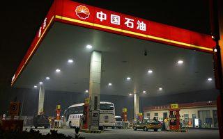 中石油登上《金融時報》發佈的「全球五百強」排名榜首,但絕大多數的網友對此的評論都是質疑、諷刺甚至強烈批評,其中相當一部分指向了壟斷問題。圖為北京一處中石油的加油站。(FREDERIC J. BROWN/AFP/Getty Images)