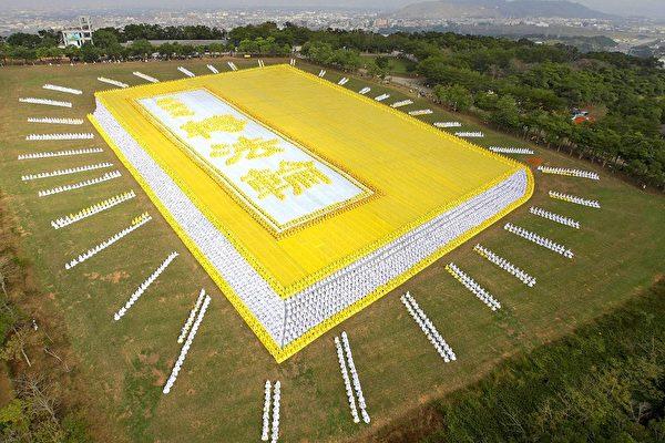 """法轮修炼大法(又称法轮功)是由李洪志先生创编的佛家上乘修炼大法,同化宇宙最高特性""""真、善、忍""""修炼,法轮大法的主要法理都在《转法轮》一书中。2009年5月9日,台湾六千余名法轮功学员排出指导修炼的《转法轮》这本书。(图片来源:明慧网)"""
