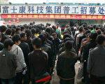 台湾鸿海集团在中国大陆深圳的富士康科技公司 (AFP/AFP/Getty Images)