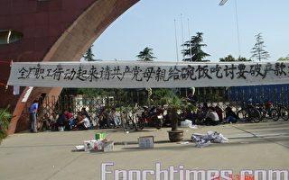 围厂半月 河南平棉厂数千职工抗议持续