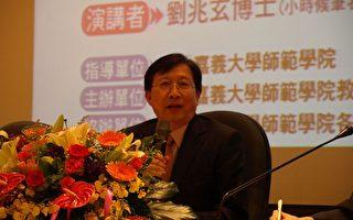刘兆玄演讲的神情。(摄影:李撷璎/大纪元)