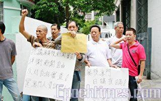 澳门社团抗议新闻审查