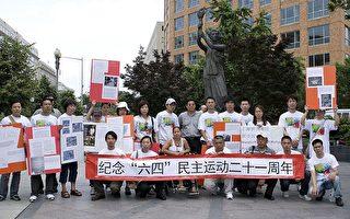 華府六四紀念 楊建利:讓世界了解真實中國
