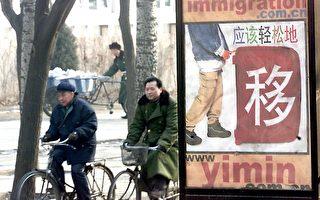 中国现第3波移民潮 中产阶级大流失