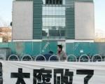 """江泽民执政以后,把腐败从全党扩大到全国,成为人人都腐败,图为北京秀水商场商家挂出""""太腐败了""""的布条 (China Photos/Getty Images)"""