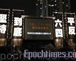 昭雪六四,结束专制,真理步履追寻不息。图为香港六四烛光晚会逾15万港人参加(摄影:李明/大纪元)