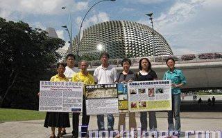 新加坡七名法輪功學員呼籲撤訴的聲明