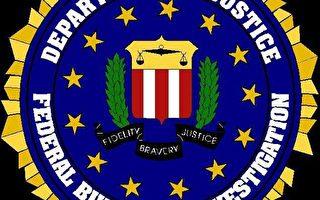 中共特務假冒法輪功給劇院寫威脅信 案件報FBI