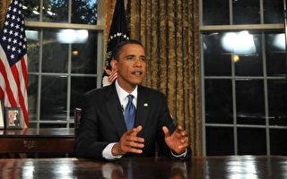奧巴馬發表全國講話 將追究英國石油公司責任