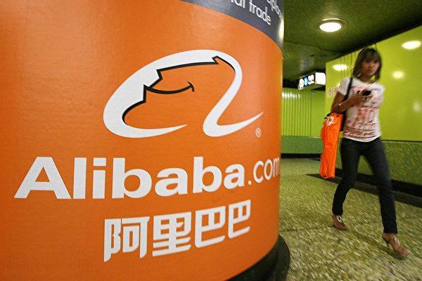 阿里巴巴,中国概念股