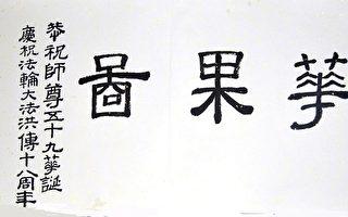 水墨画:花果图