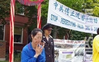 胡锦涛访加 法轮功揭示迫害真相