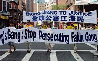 華風:江澤民能逃過又一劫嗎?