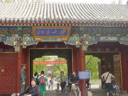 中国百大学校之一北京大学(大纪元资料照片)