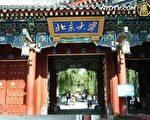 """中央巡视组对大陆中管高校的巡视正在进行,北京大学等却抢先自行公布了一些案例,被指是""""演戏""""。(大纪元资料照片)"""