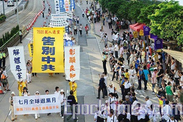 聲援退出中共的陣列在《七·一》大遊行中挺進,成為其中一個獨特的亮點。(攝影:文翰林/大紀元)