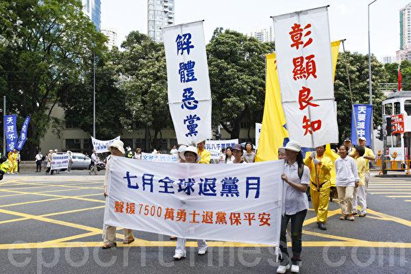 香港7.1全球退党日大游行(摄影:李明 / 大纪元)